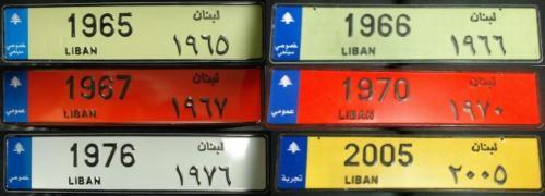 198-Ebay rosaire_1 (arden6886) Lebanon samples fakes